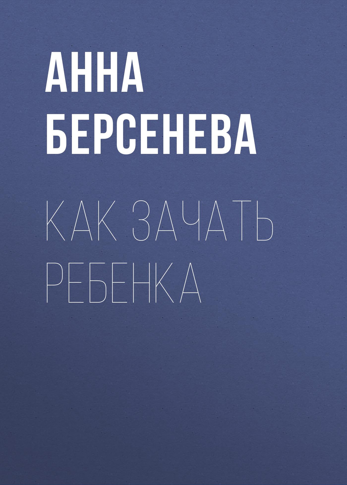 Анна Берсенева Как зачать ребенка