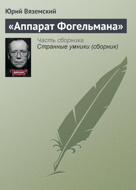 Юрий Вяземский «Аппарат Фогельмана»