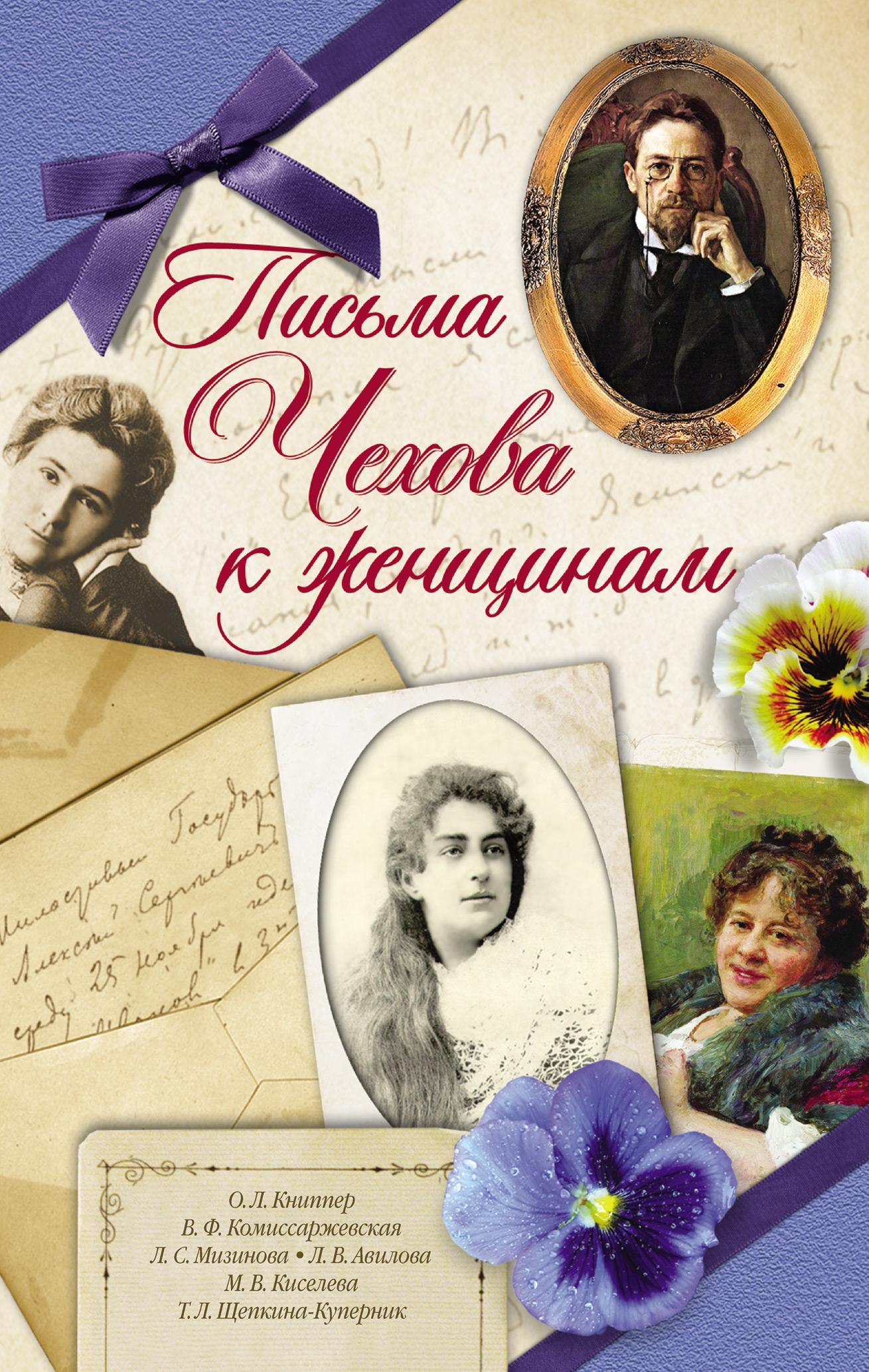 Антон Чехов Письма Чехова к женщинам и и горбачевский записки письма