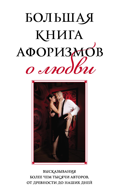 Отсутствует Большая книга афоризмов о любви отсутствует большая книга о счастье