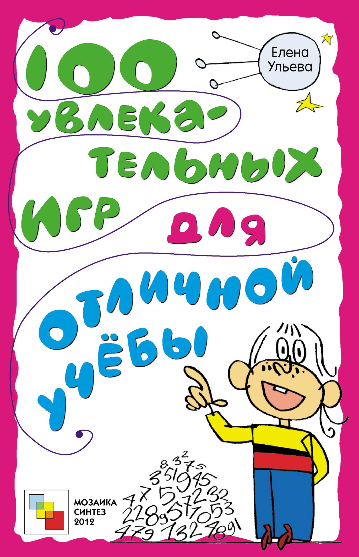 Елена Ульева 100 увлекательных игр для отличной учёбы ульева елена александровна 100 увлекательных игр для отличной учебы