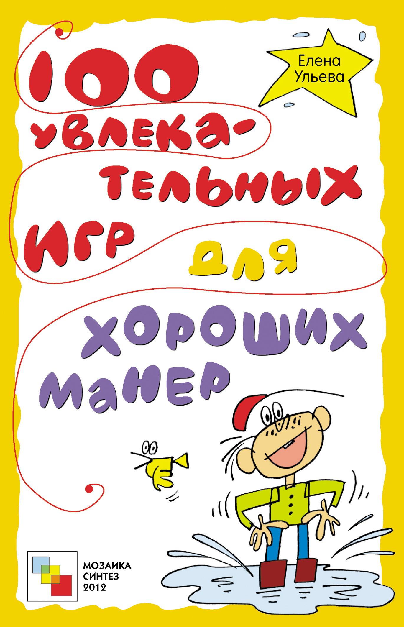 Елена Ульева 100 увлекательных игр для хороших манер елена ульева 100 увлекательных игр для хороших манер