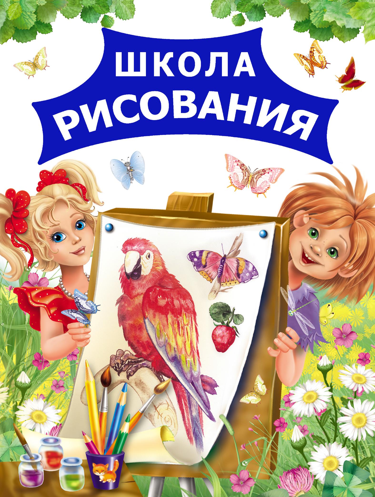Андрей Рахманов Школа рисования рымарь н как рисовать героев сказок