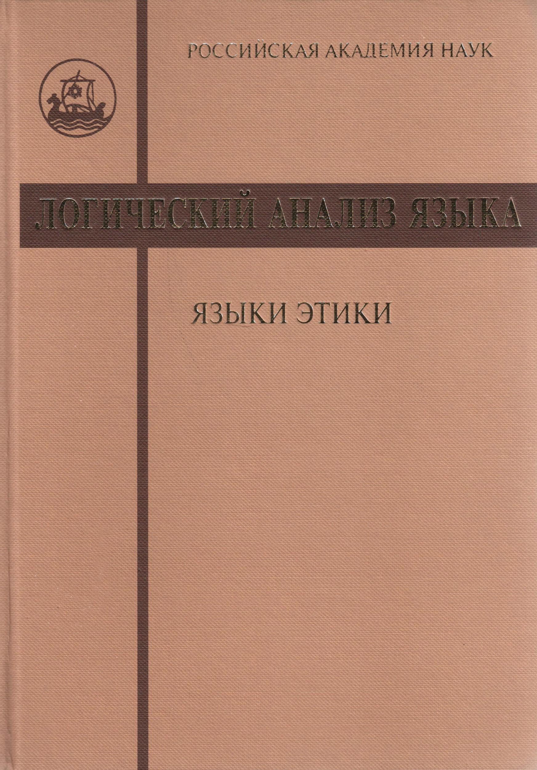Сборник статей Логический анализ языка. Языки этики сборник статей логический анализ языка языки этики