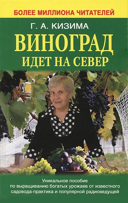 Галина Кизима Виноград идет на Север цена