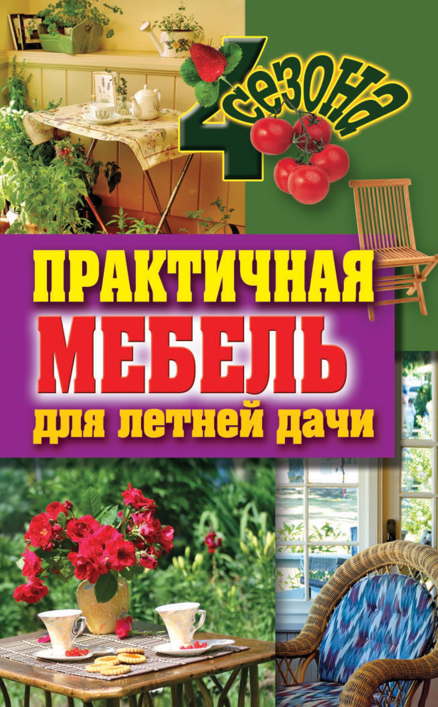 Галина Серикова Практичная мебель для летней дачи мебель для дачи