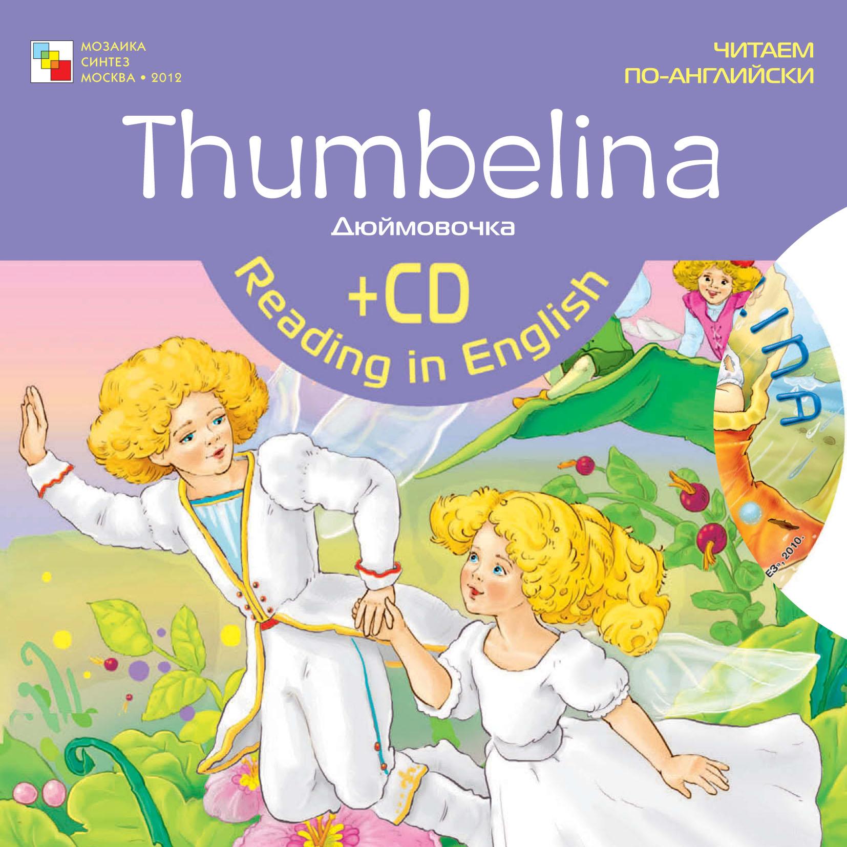 Отсутствует Thumbelina / Дюймовочка thumbelina