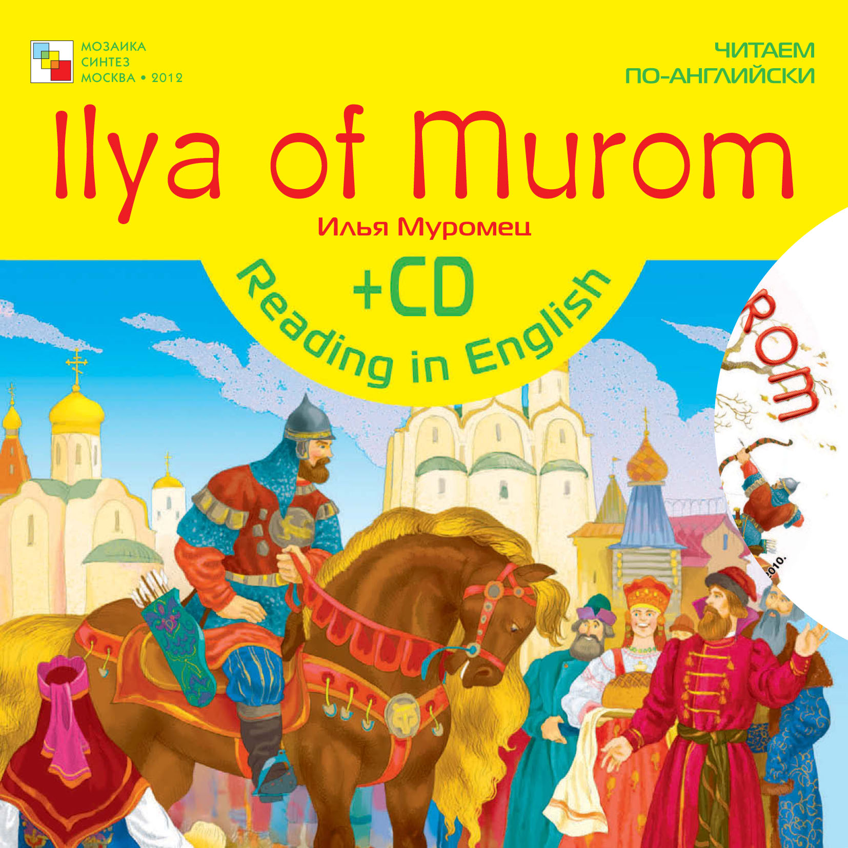 Отсутствует Ilya of Murom / Илья Муромец