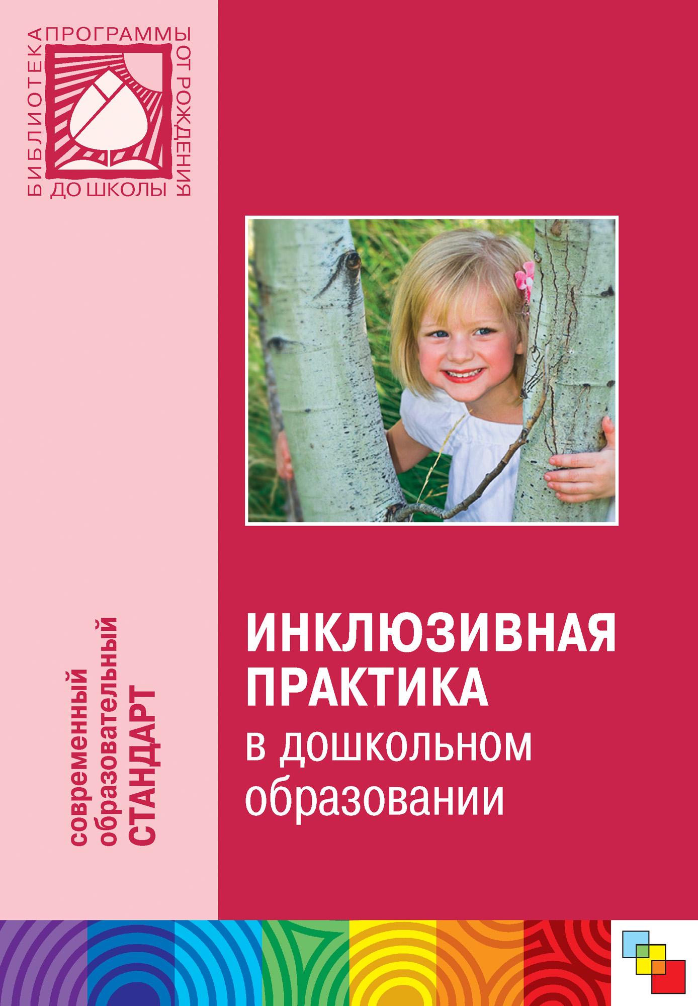 Коллектив авторов Инклюзивная практика в дошкольном образовании. Пособие для педагогов дошкольных учреждений цена