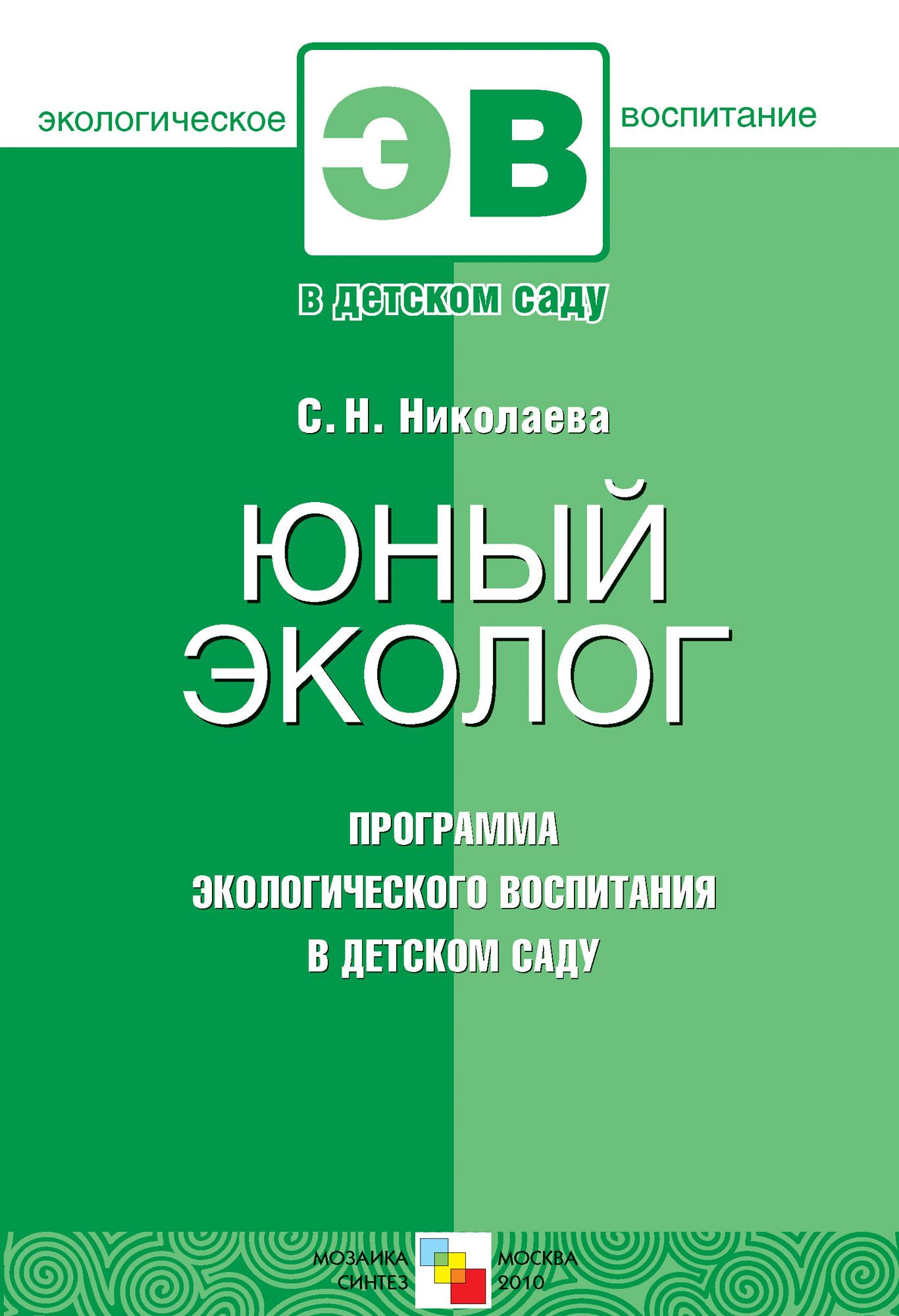 С. Н. Николаева Юный эколог. Программа экологического воспитания в детском саду цена