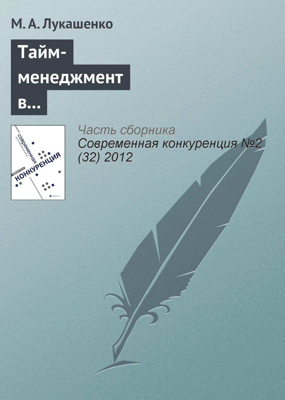 М. А. Лукашенко Тайм-менеджмент корпоратиной культуре и конкурентоспособность