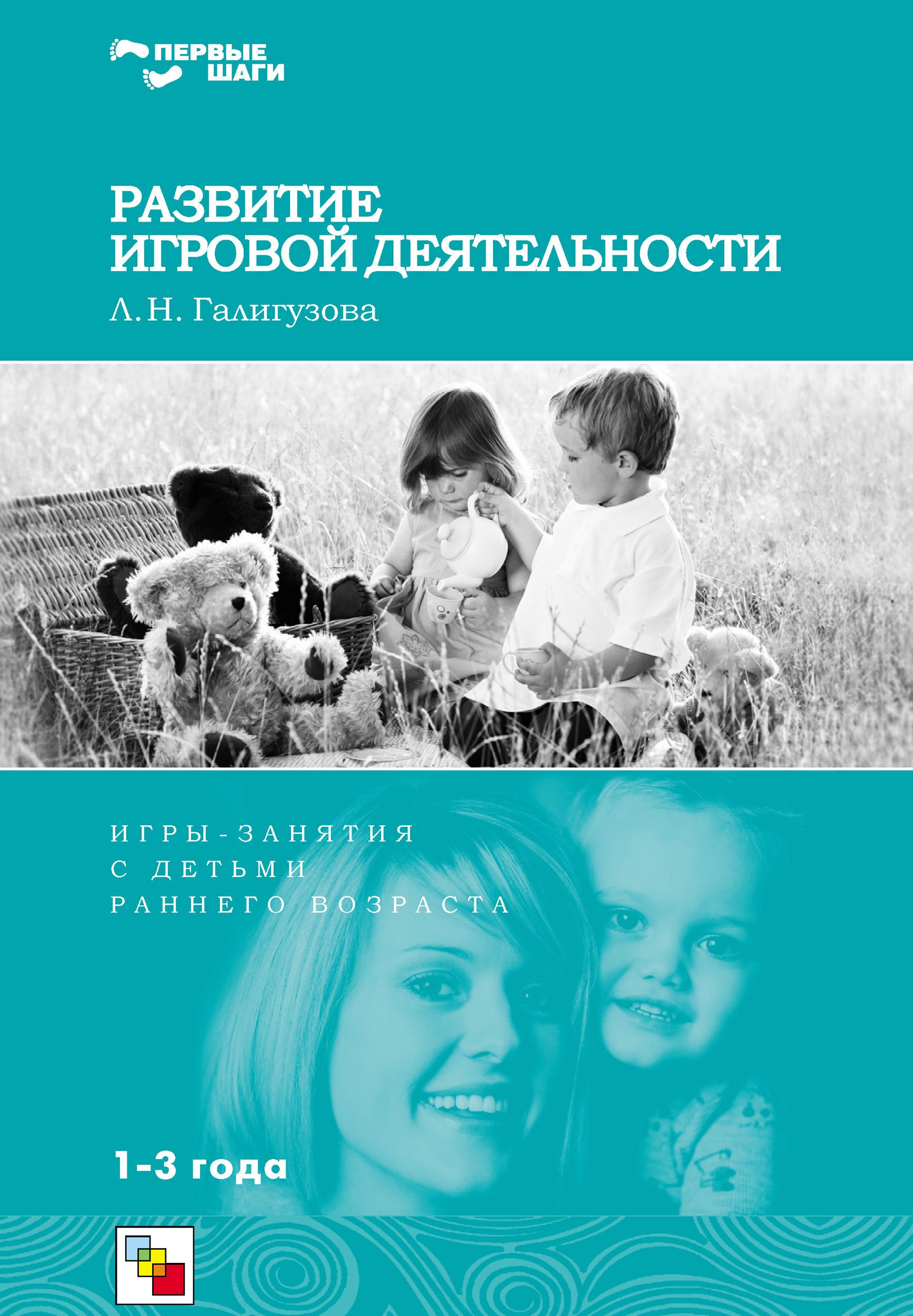 Л. Н. Галигузова Развитие игровой деятельности. Игры и занятия с детьми раннего возраста. 1-3 года