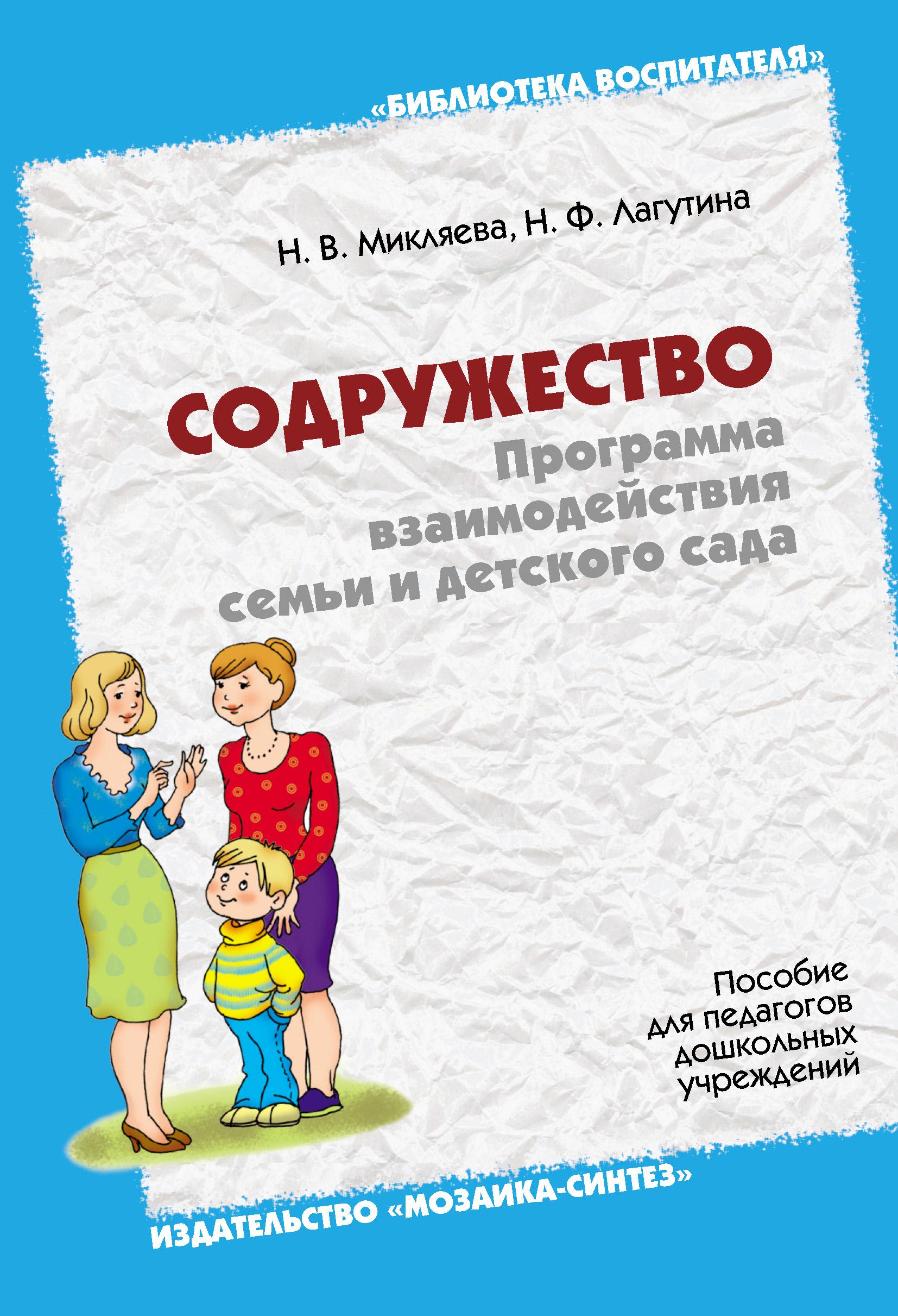 Н. В. Микляева Содружество. Программа взаимодействия семьи и детского сада. Пособие для педагогов дошкольных учреждений