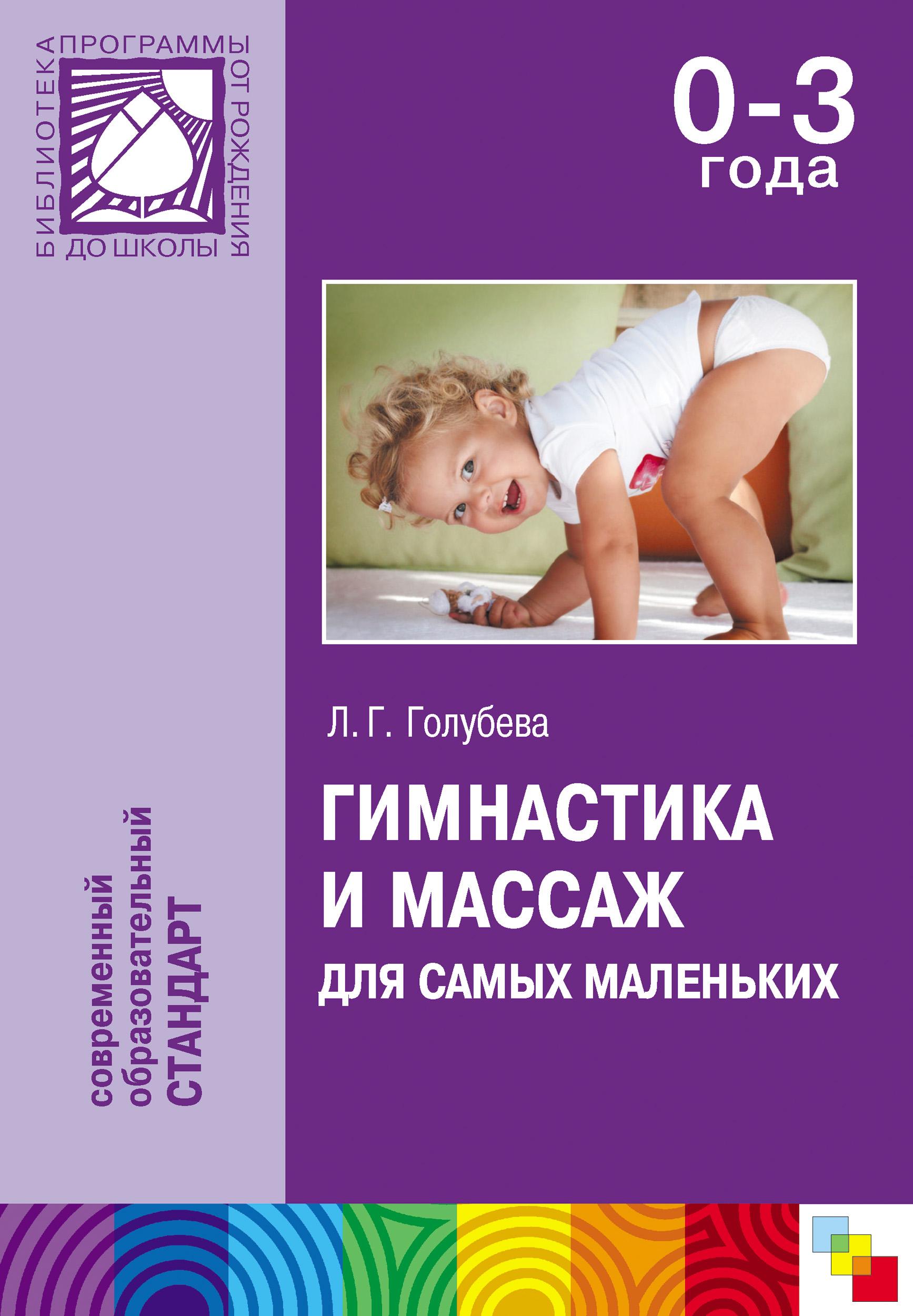 Л. Г. Голубева Гимнастика и массаж для самых маленьких. Пособие для родителей и воспитателей цены онлайн