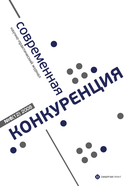 Отсутствует Современная конкуренция №6 (12) 2008 отсутствует современная конкуренция 6 24 2010