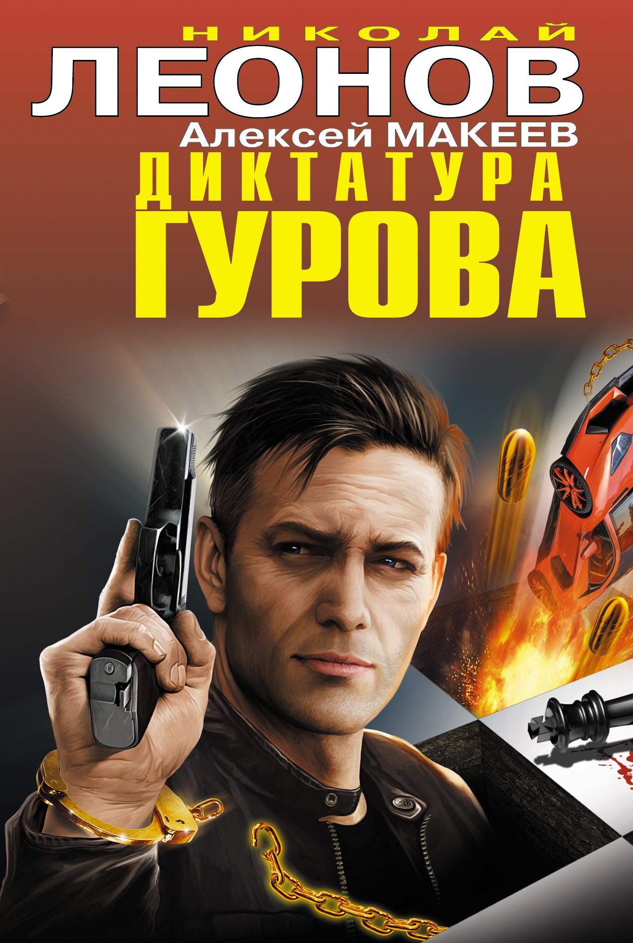 diktatura gurova sbornik