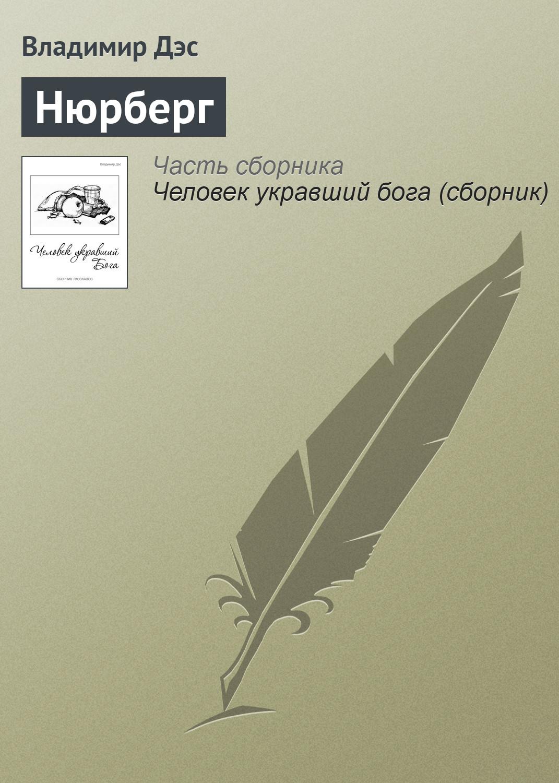 Владимир Дэс Нюрберг