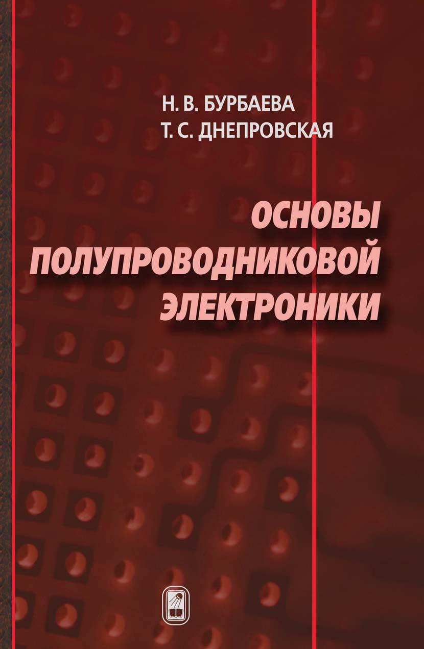 Н. В. Бурбаева Основы полупроводниковой электроники