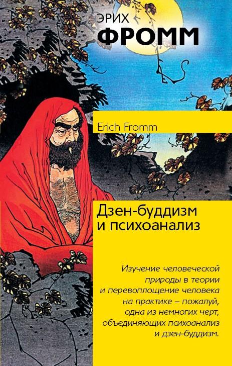 Эрих Фромм Дзен-буддизм и психоанализ фромм э психоанализ и религия дзен буддизм и психоанализ
