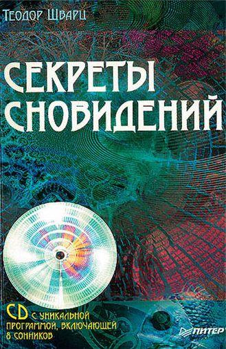 Теодор Шварц Секреты сновидений