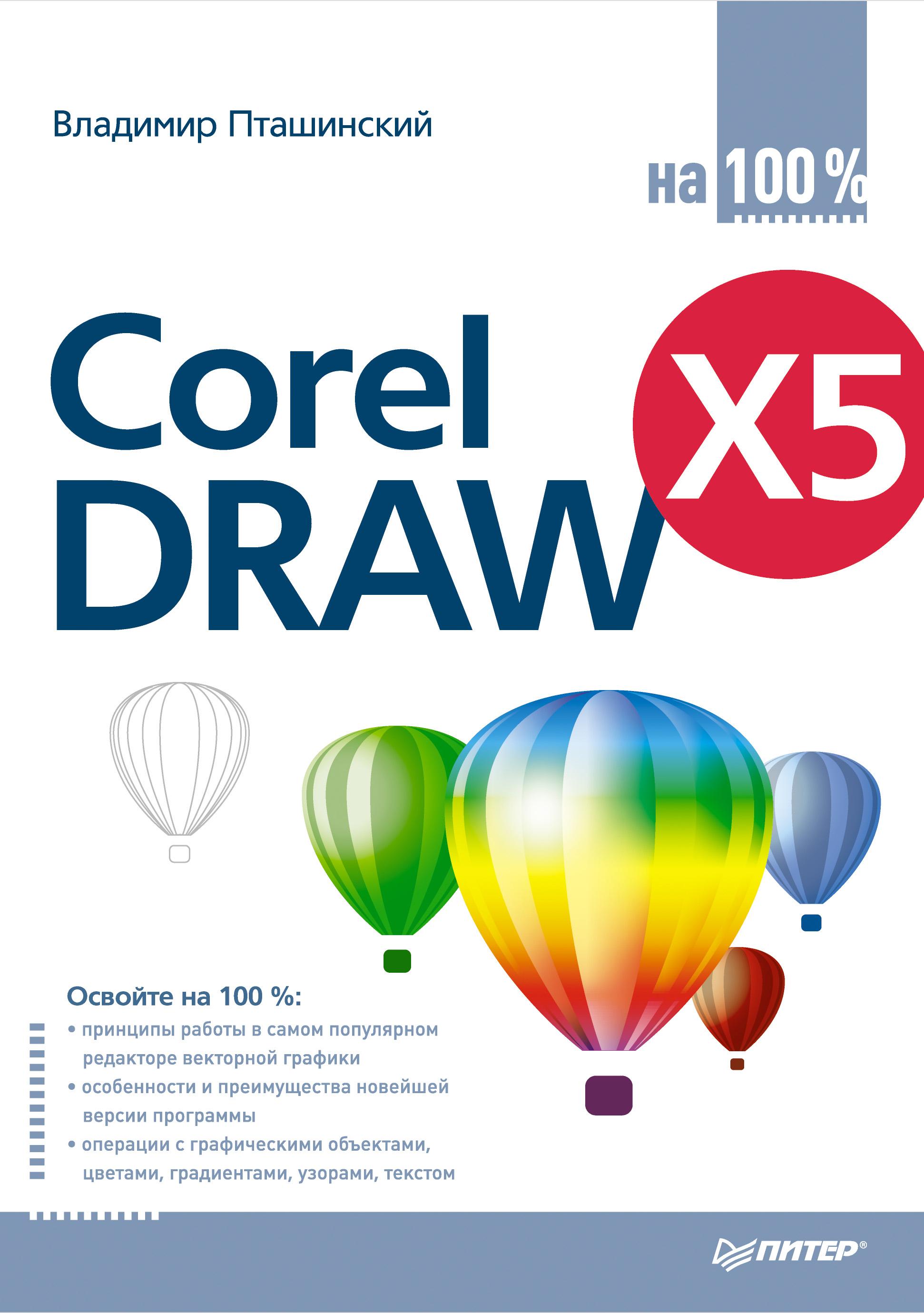 Владимир Пташинский CorelDRAW X5 на 100% 图形图像处理(coreldraw x5)