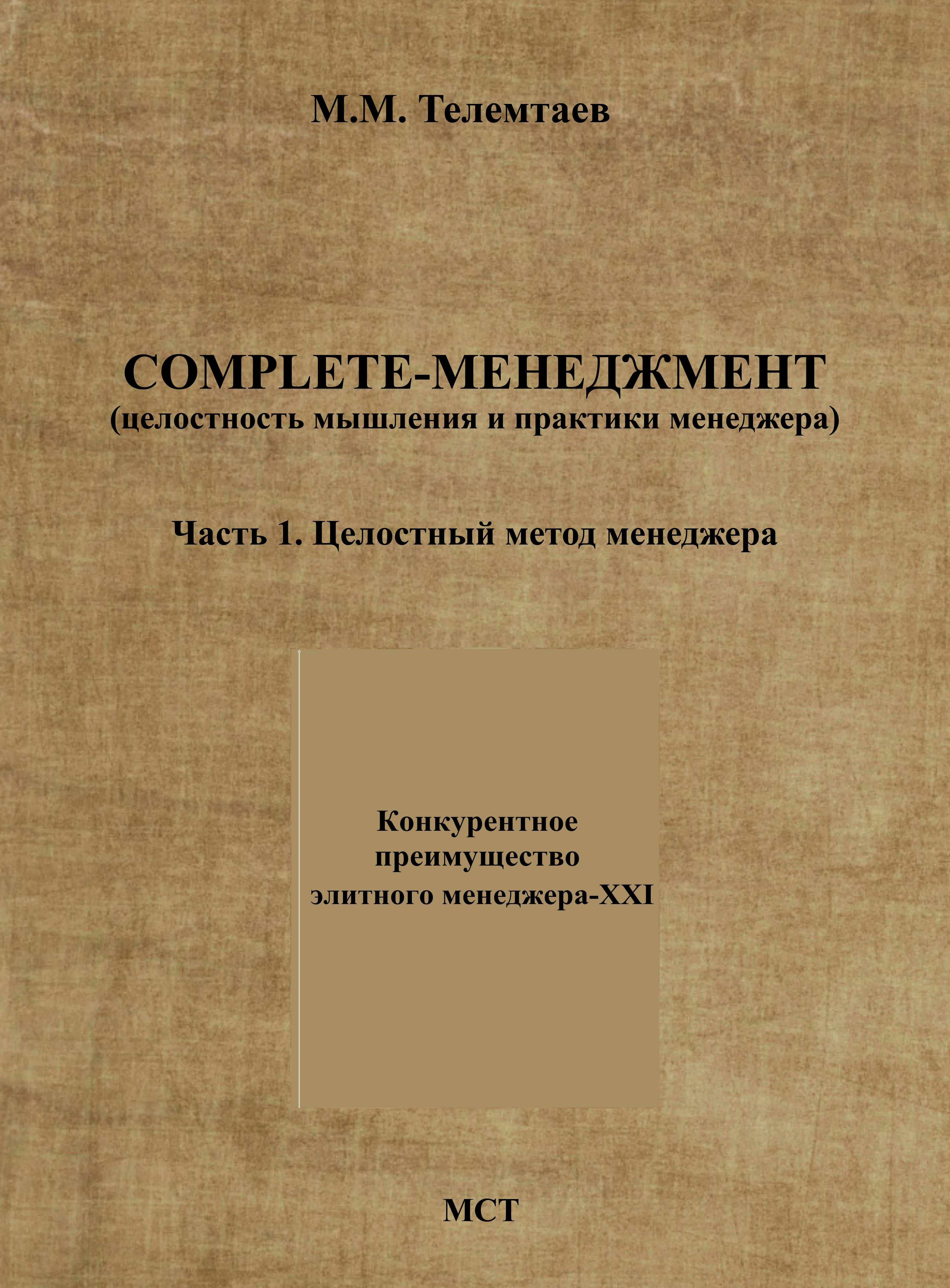 Марат Телемтаев Complete-менеджмент (целостность мышления и практики менеджера). Часть 1. Целостный метод менеджера марат телемтаев