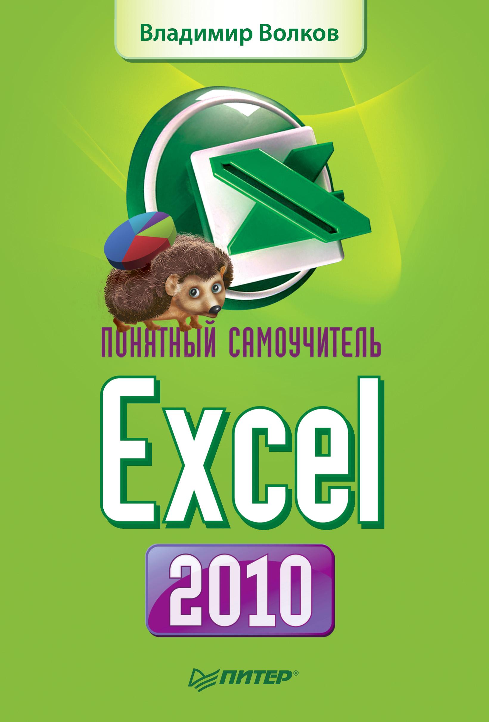 Владимир Волков Понятный самоучитель Excel 2010 понятный самоучитель excel 2010