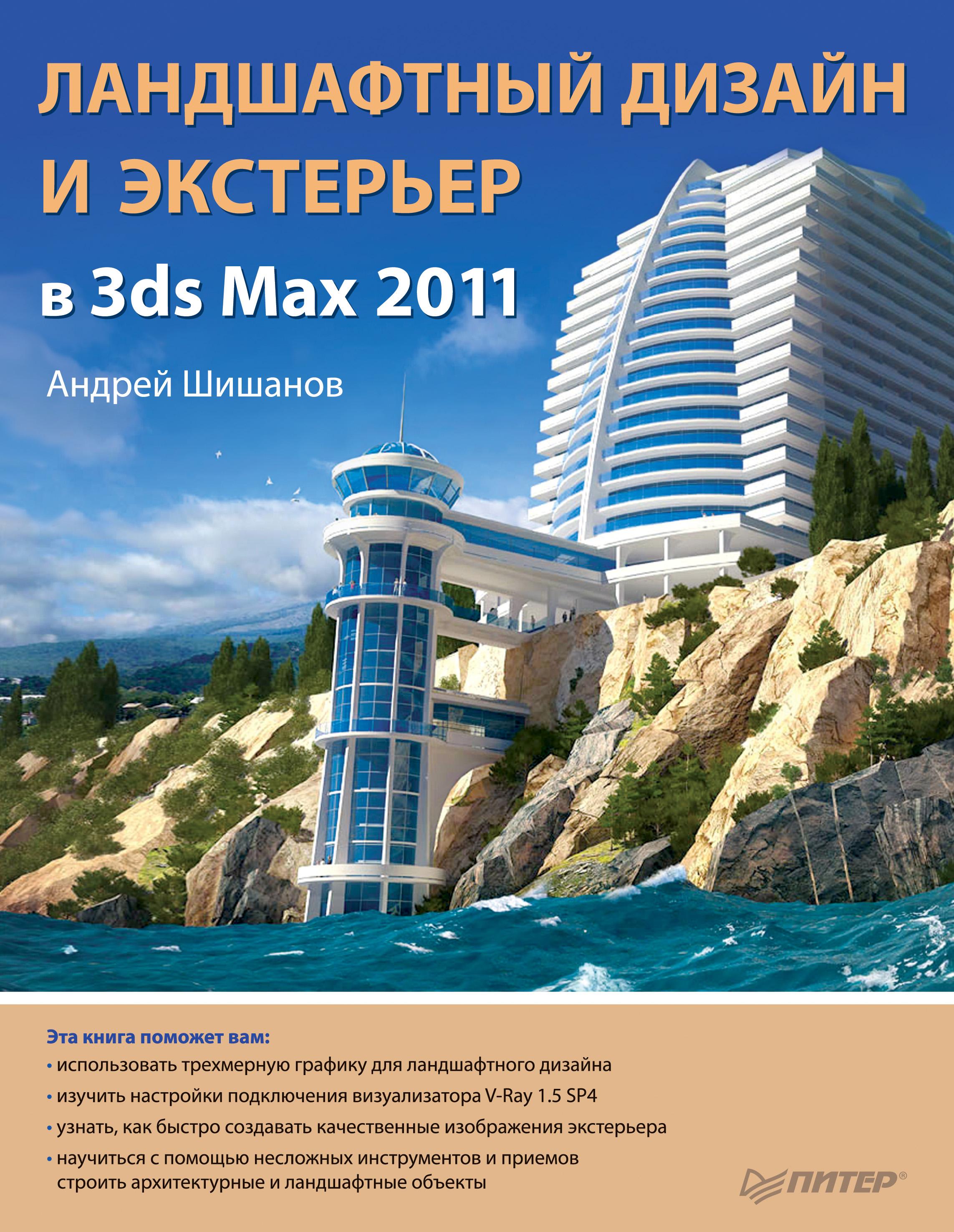 Андрей Шишанов Ландшафтный дизайн и экстерьер в 3ds Max 2011 ландшафтный дизайн и экстерьер в 3ds max dvd