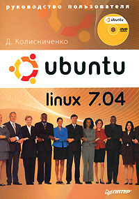 Денис Колисниченко Ubuntu Linux 7.04. Руководство пользователя original leather design university student school book bag male fashion knapsack daypack backpack travel 13 laptop bag men 9999