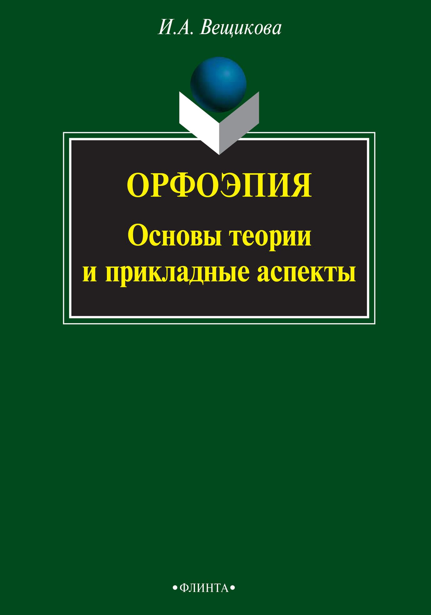 И. А. Вещикова Орфоэпия: основы теории и прикладные аспекты цены онлайн