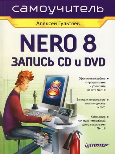 Алексей Гультяев Самоучитель Nero 8. Запись CD и DVD simulation white phoenix toy lifelike beautiful long tail bird gift about 50cm