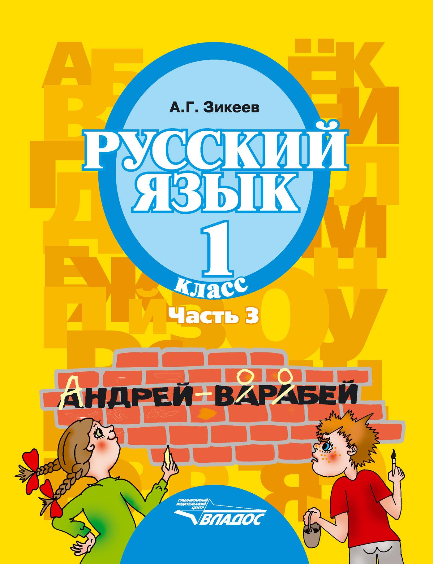 А. Г. Зикеев Русский язык. 1 класс. Часть 3 а г зикеев русский язык 1 класс часть 3