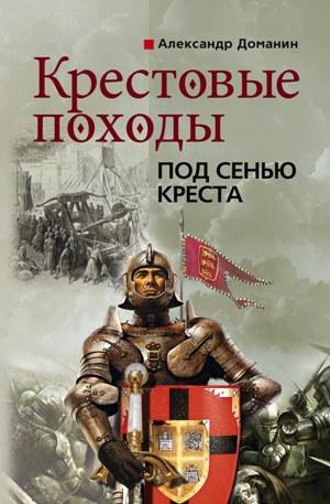 Александр Доманин Крестовые походы. Под сенью креста отсутствует крестовые походы