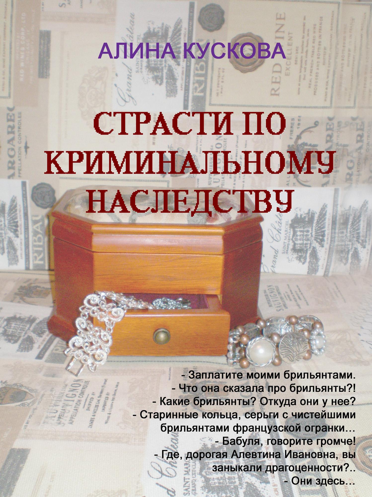 Алина Кускова Страсти по криминальному наследству алина кускова сердце на льду