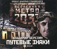все цены на Владимир Березин Путевые знаки