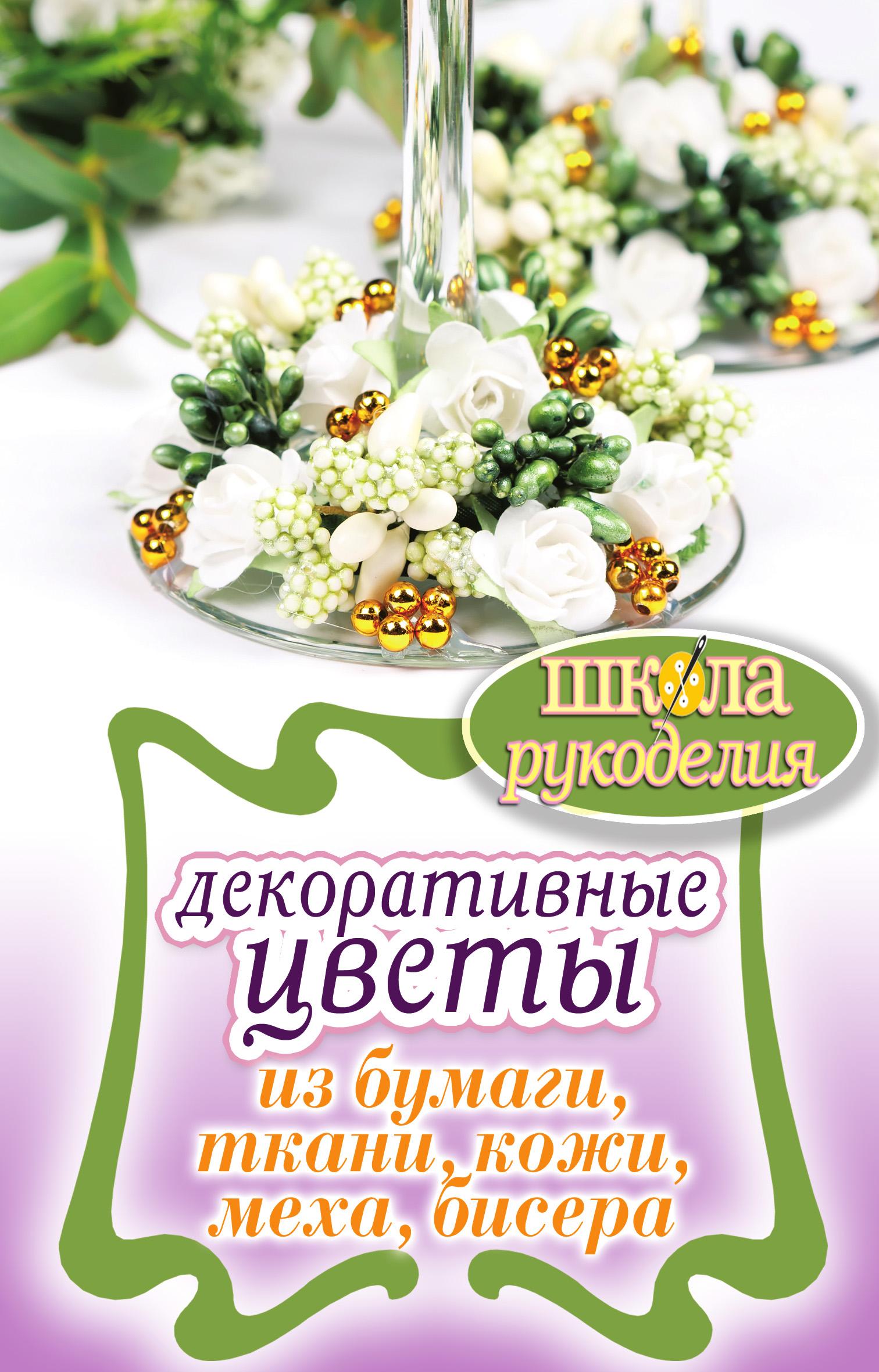 Отсутствует Декоративные цветы из бумаги, ткани, кожи, меха, бисера сумка спортивная wilson wilson wi002dudssr4