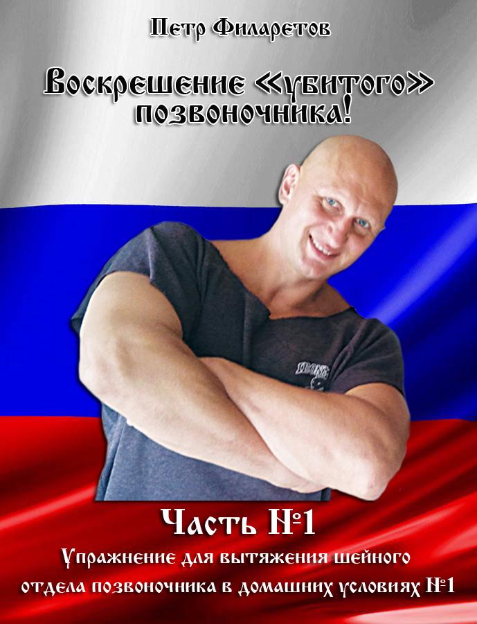 Петр Филаретов Упражнение для вытяжения шейного позвоночника в домашних условиях. Часть 1