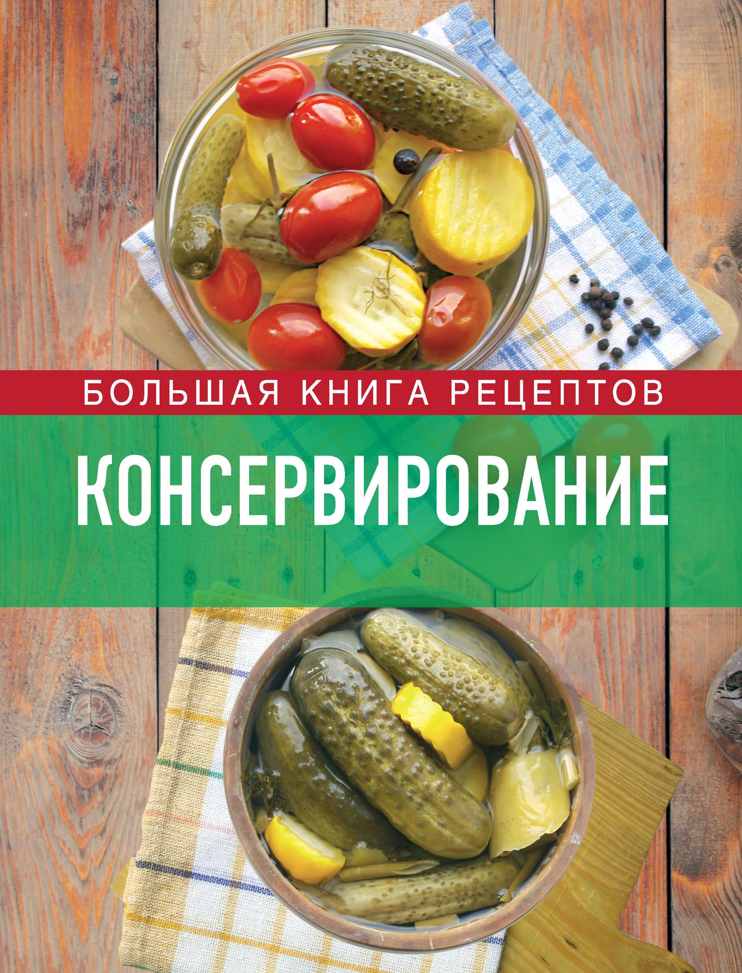 Отсутствует Консервирование. Большая книга рецептов михайлова и а консервирование большая книга рецептов