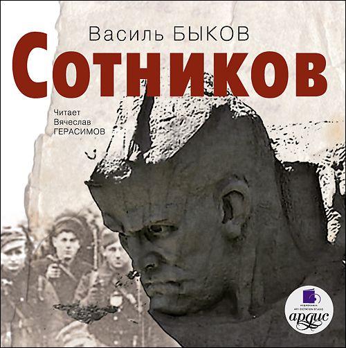 Василь Быков Сотников василь быков как была написана повесть сотников