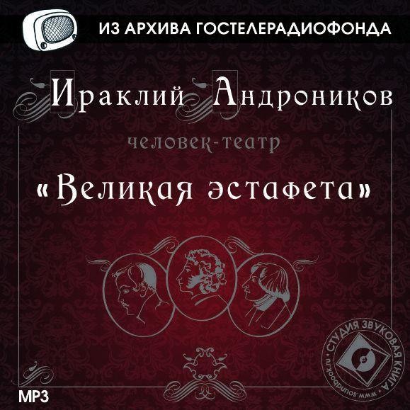 Ираклий Андроников Великая эстафета ираклий андроников загадка н ф и