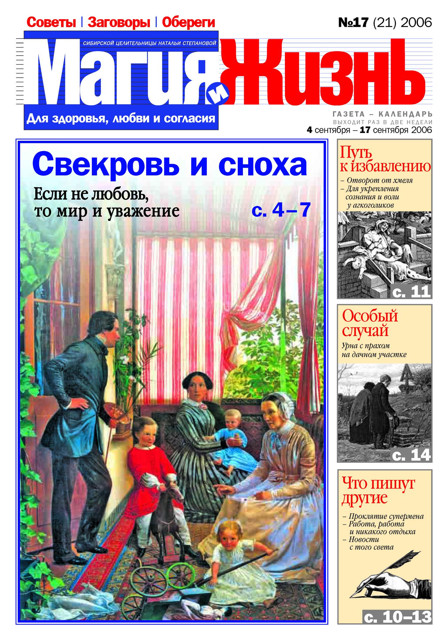 Магия и жизнь. Газета сибирской целительницы Натальи Степановой №17 (21) 2006