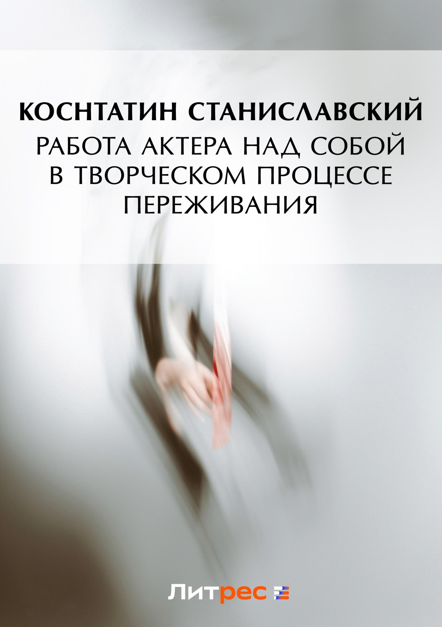 Константин Станиславский Работа актера над собой в творческом процессе переживания цена в Москве и Питере