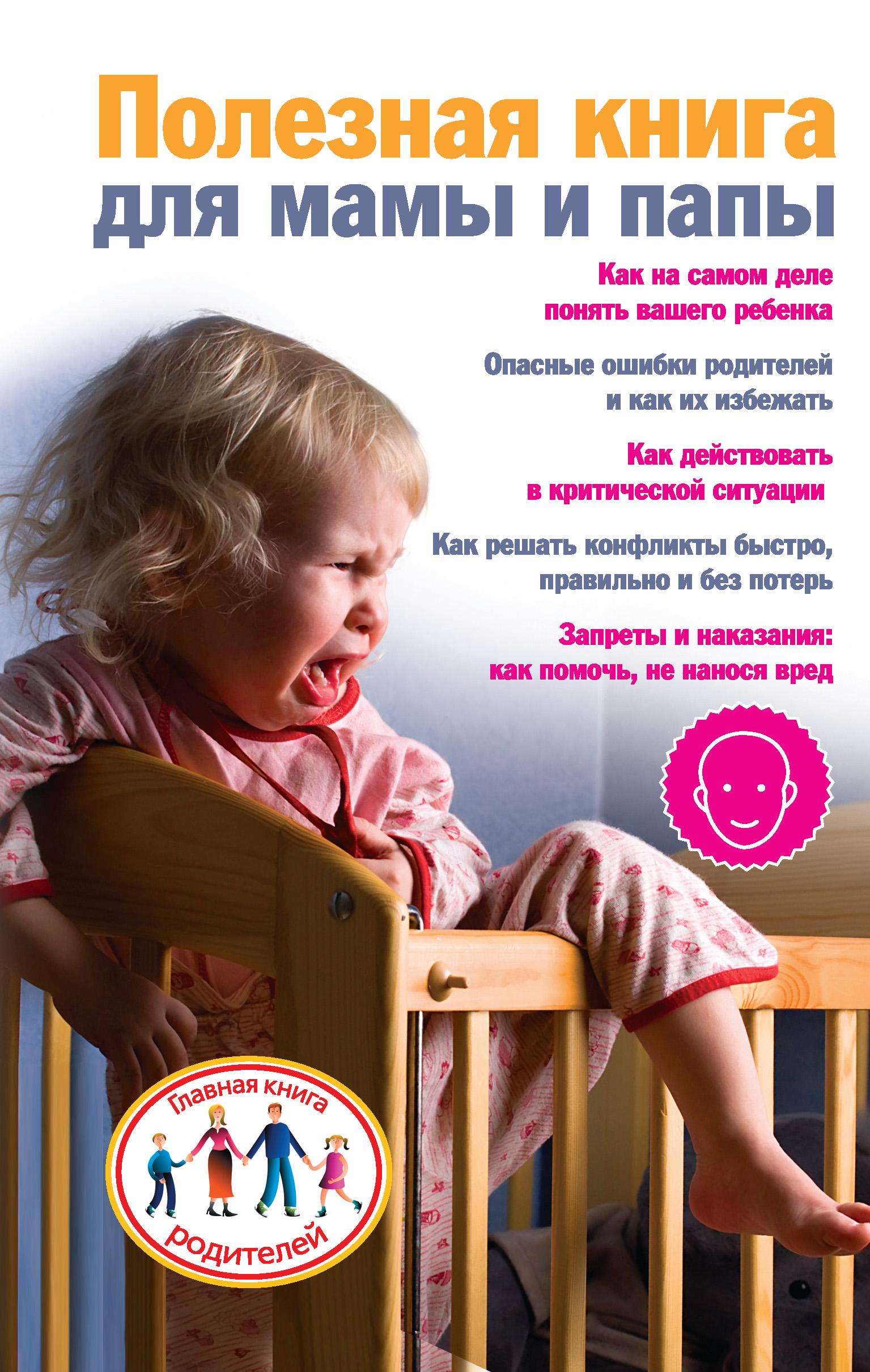 Полезная книга для мамы и папы фото