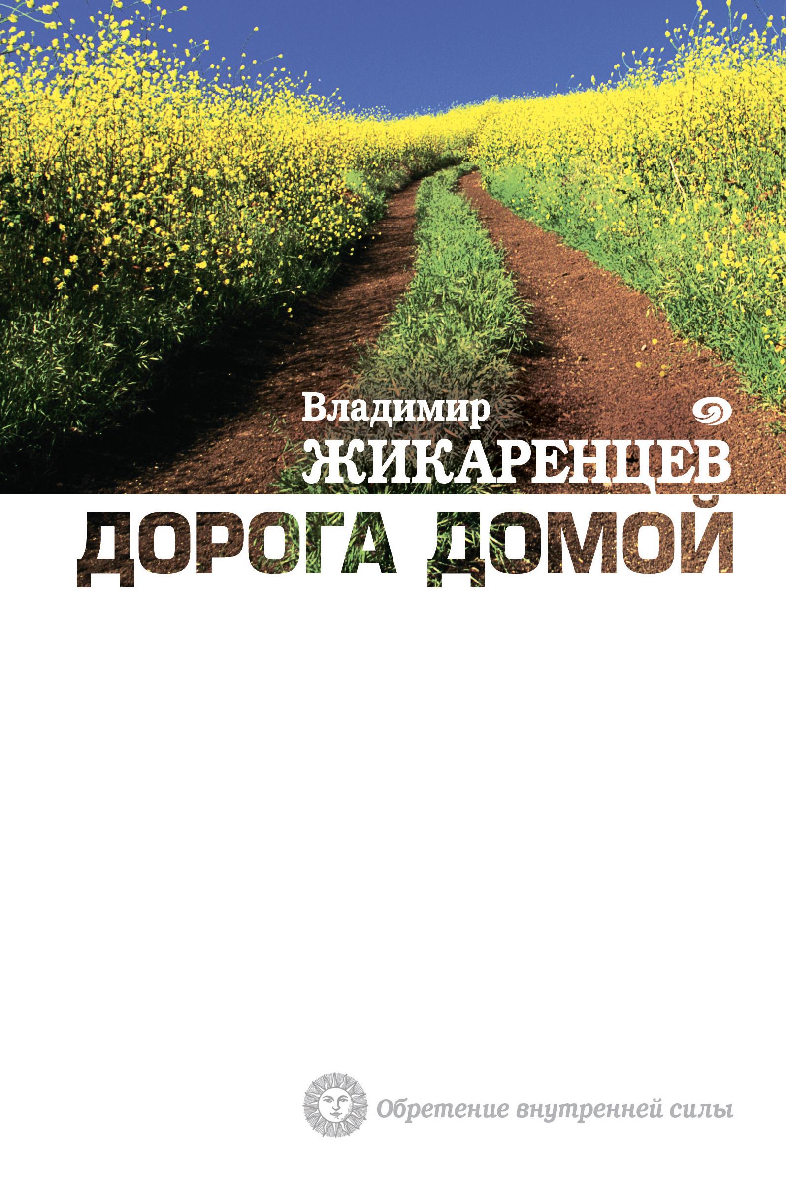 Владимир Жикаренцев Дорога Домой антон ковалев дорога домой