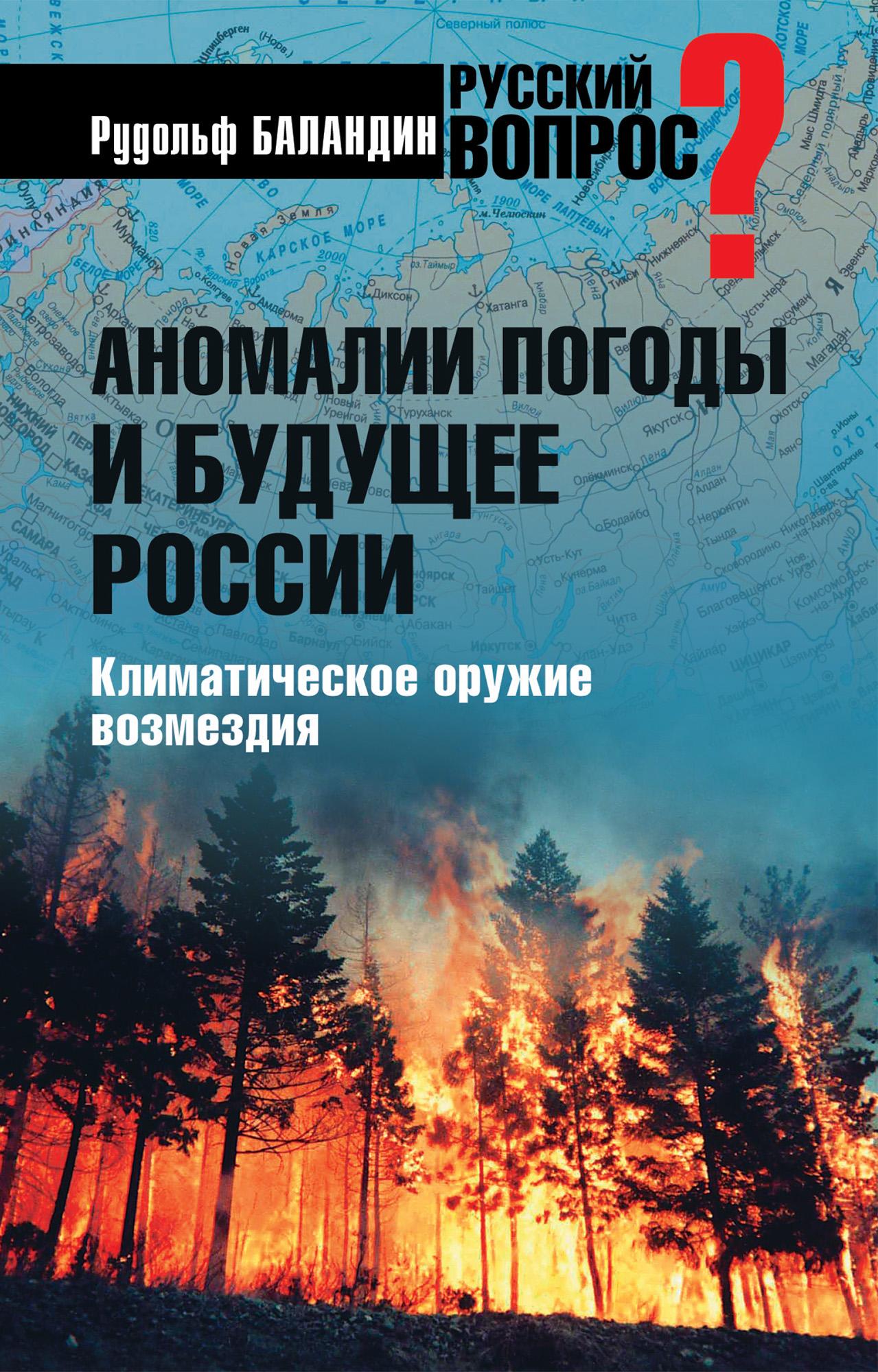 Фото - Рудольф Баландин Аномалии погоды и будущее России. Климатическое оружие возмездия климатическое оборудование