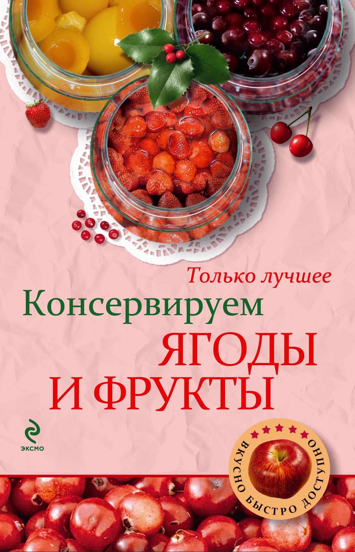 Отсутствует Консервируем ягоды и фрукты как приготовить пасхальные блюда вкусно и экономно