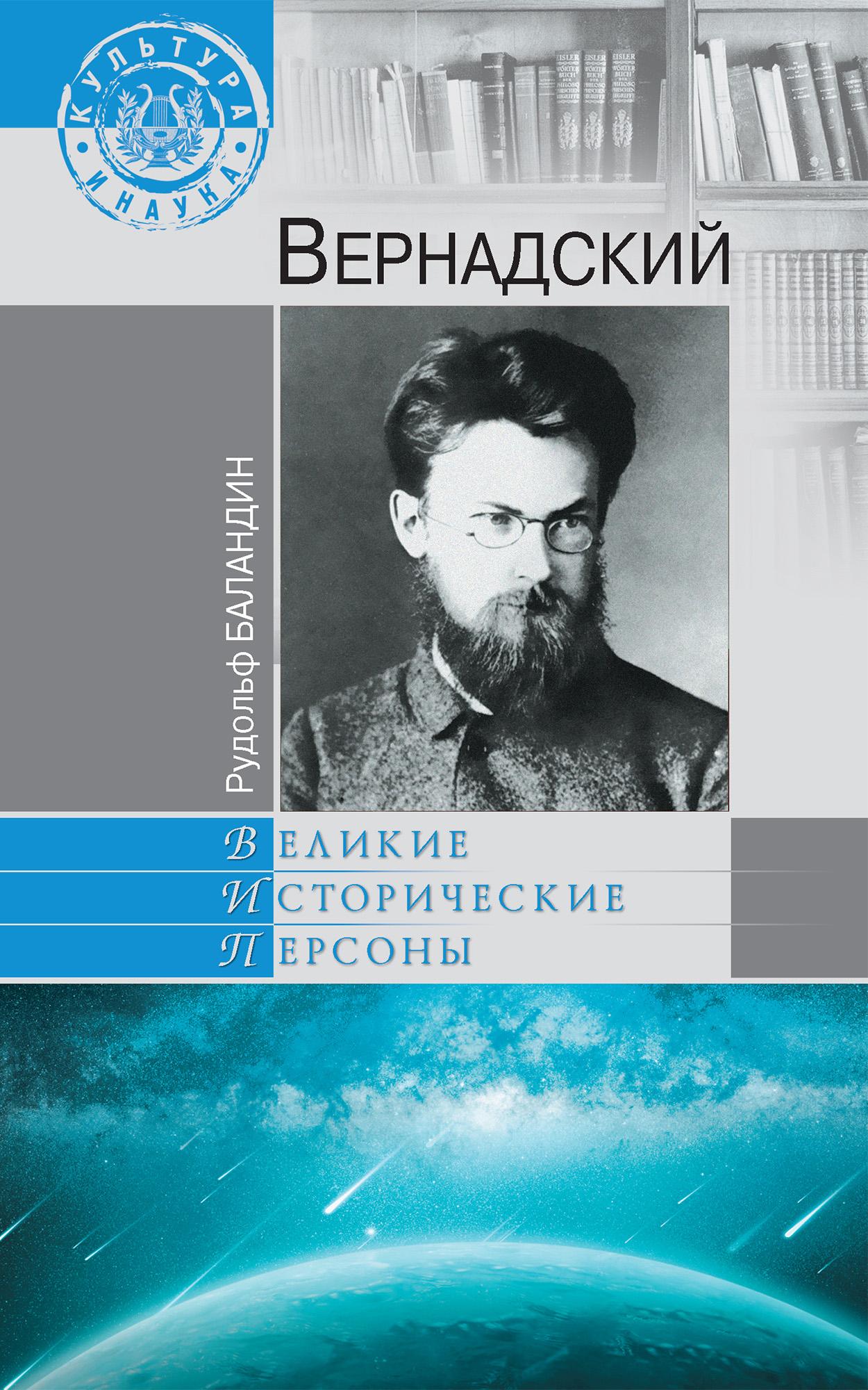 vernadskiy