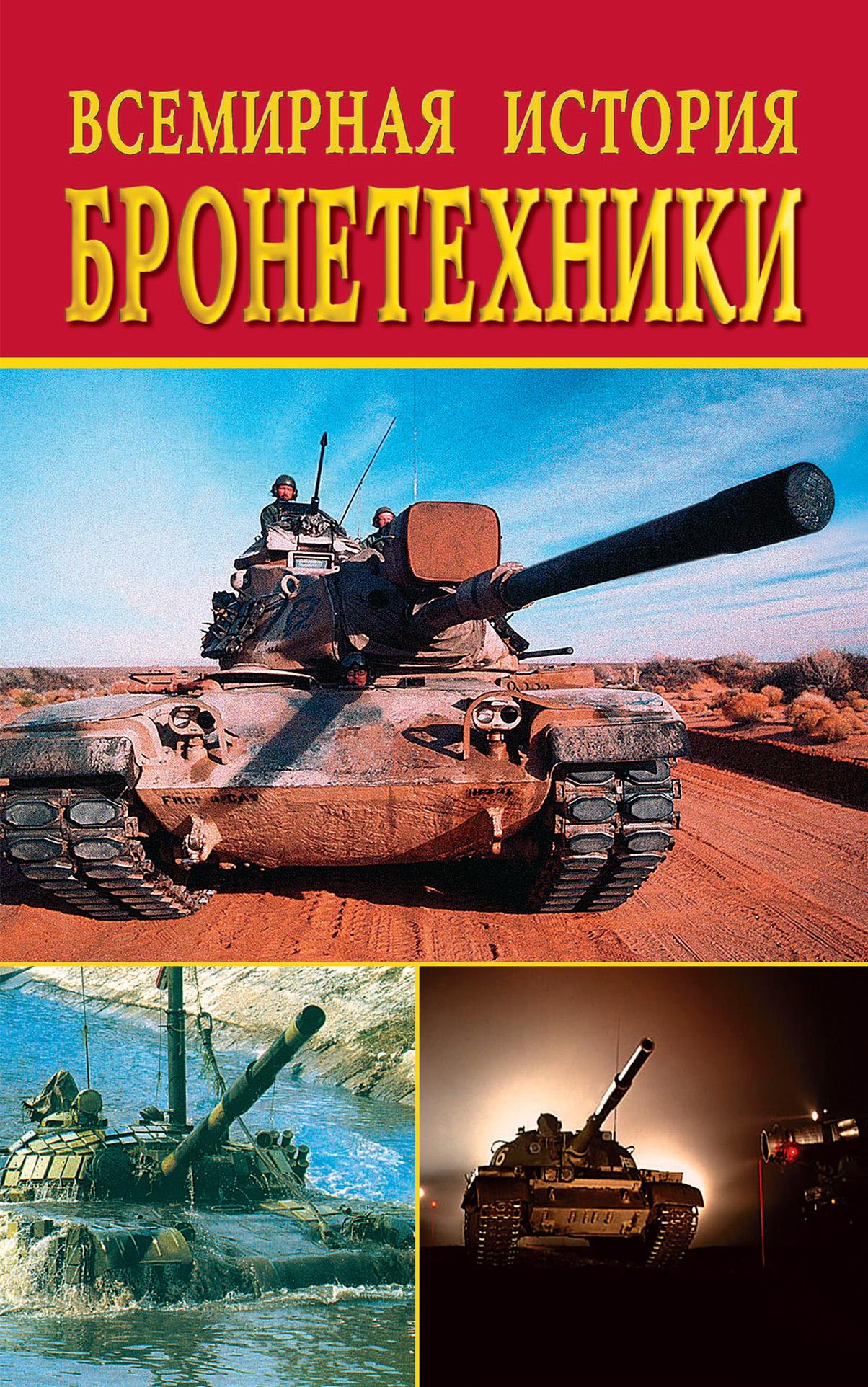 Отсутствует Всемирная история бронетехники мерников а спектор а всемирная история войн