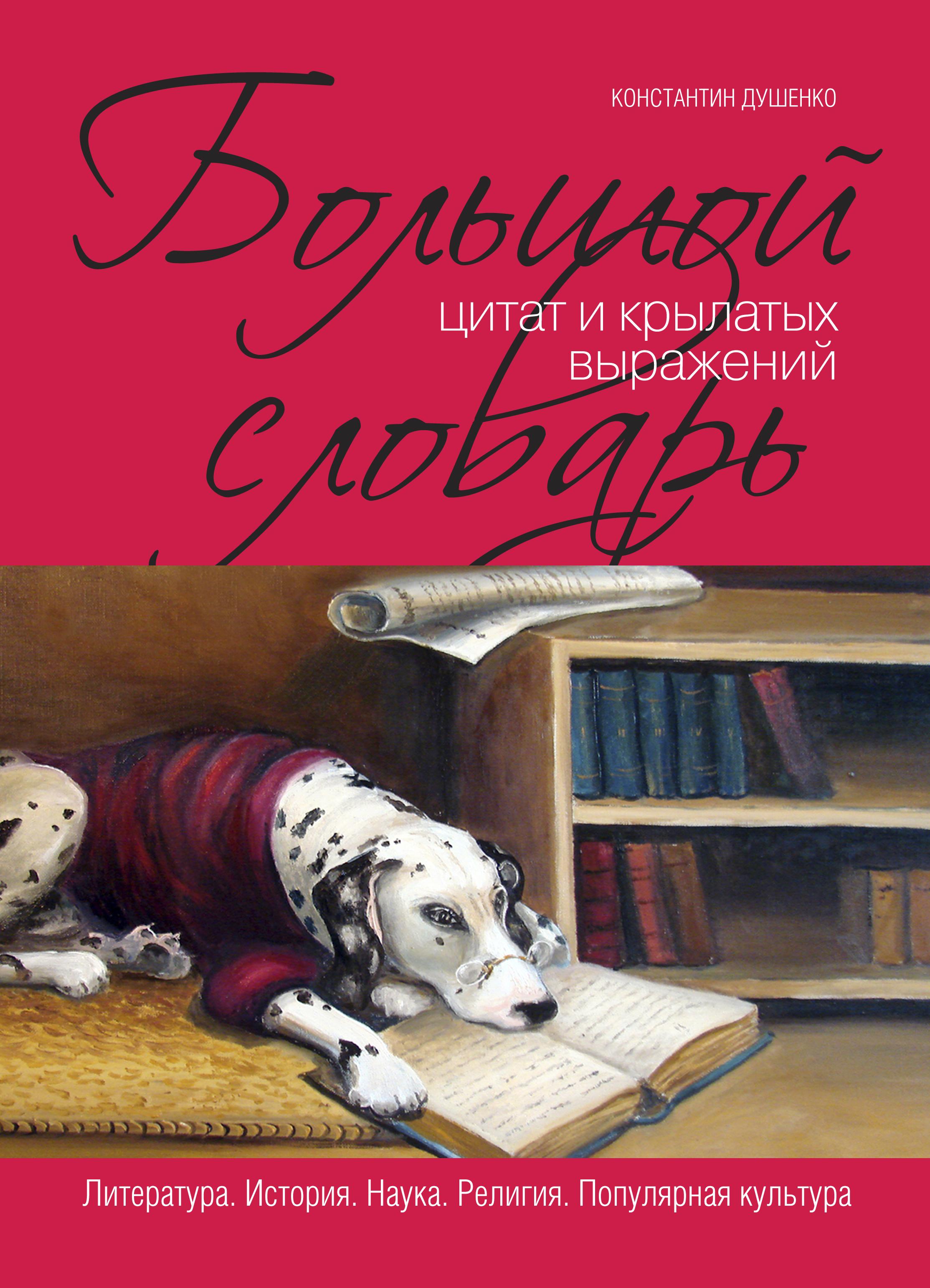 Константин Душенко Большой словарь цитат и крылатых выражений цена