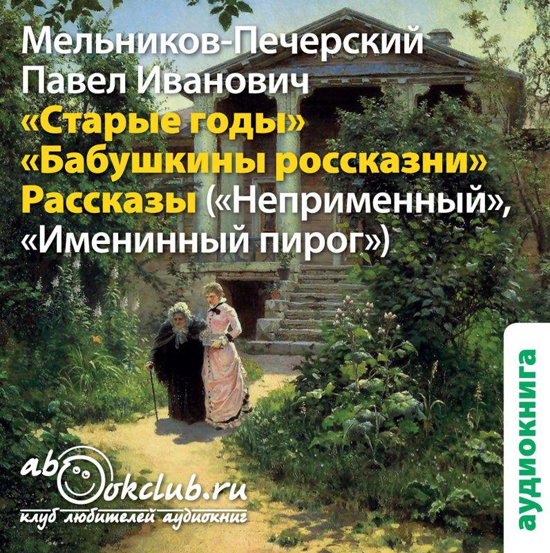 Павел Мельников-Печерский Старые годы и другие рассказы
